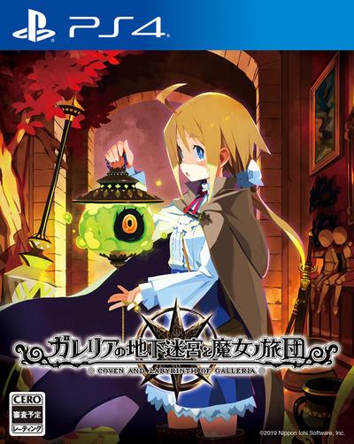 製品画像『ガレリアの地下迷宮と魔女ノ旅団』(PS4)(CERO審査予定)