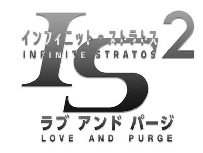 IS2ラブ&パージのコピー