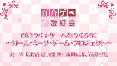 コラム 百合ゲー愛好会活動日誌 〜つるのおんがえし〜第9回 「百合つく!」始動します!!!