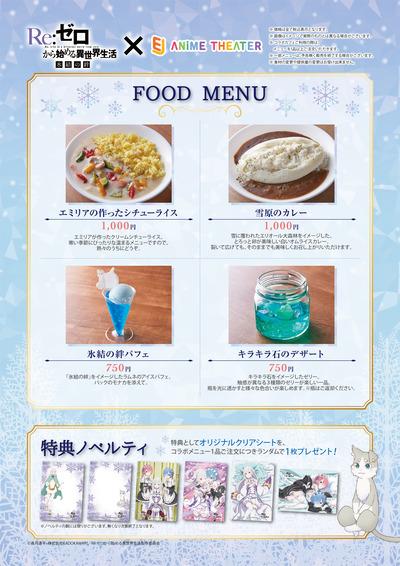rezero_menu_omo