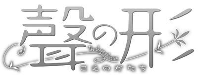 聲の形_原作ロゴ(WEB)