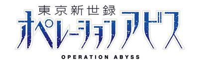 オペレーションアビス_ロゴのコピー