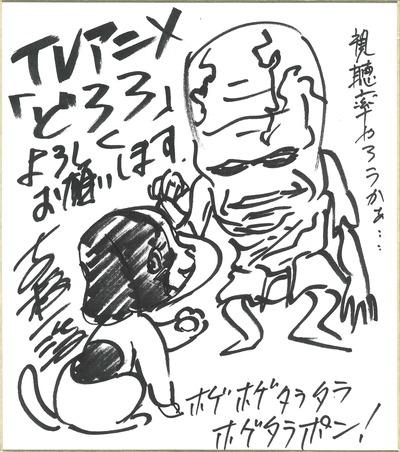 古橋監督 色紙