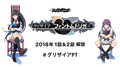 01_GPT_アニメ『グリザイア:ファントムトリガー』_キービジュアル