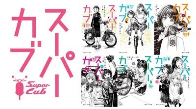 女子高生×バイクのライトノベル「スーパーカブ」がアニメ化企画進行中! アニメの設定画を公開です