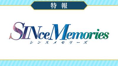 19kokuchi_SINceMemories