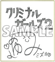サイン色紙_ミズキ_辻あゆみさん