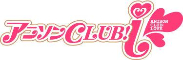 アニソンCLUB!-iロゴのコピー