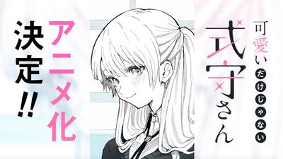 「可愛いだけじゃない式守さん」アニメ化決定! 漫画アプリ「マガポケ」でプレゼントキャンペーン実施中