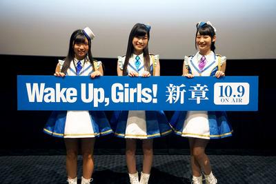 Wake Up, Girls!上映会1