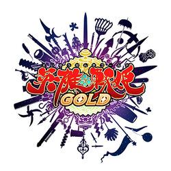 英雄戦姫GOLD