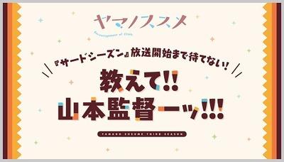 _3月24日アニメジャパントークショー開催