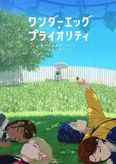 TVアニメ「ワンダーエッグ・プライオリティ」放送直前PV・第1話あらすじ・場面カットを公開