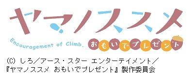 【ヤマノススメ】20170714ロゴ