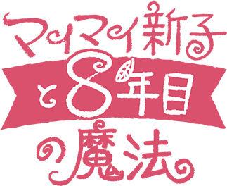 8周年ロゴ