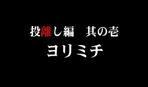 投離し編 其の壱 -ヨリミチ-