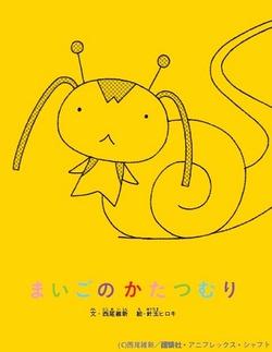 maigonokatatsumuri