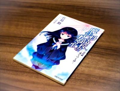 【劇場版魔法科】5週目特典001