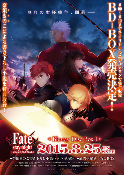 Fate_stay_night_BDBOX1_poster