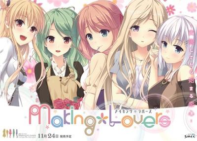 サイドコネクション「横つながリズム」第289回 SMEE最新作!『Making*Lovers』主題歌・エンディング曲をSONO MAKERSが制作!!