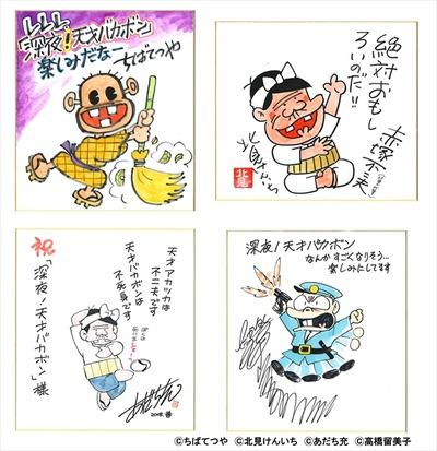 大人気漫画家陣お祝い色紙_R
