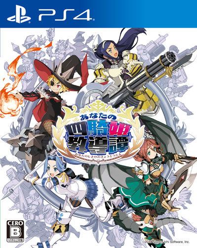 『あなたの四騎姫教導譚』(PS4)