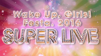 WakeUpGirls!_Festa2016 SUPERLIVE