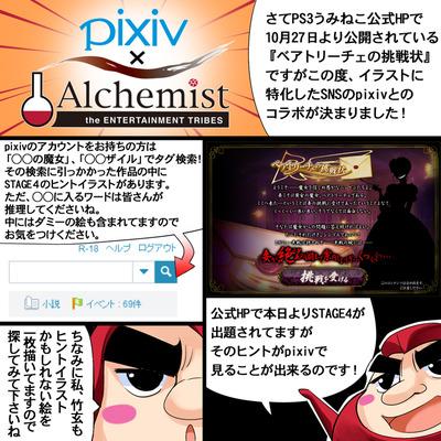 alche_85_01