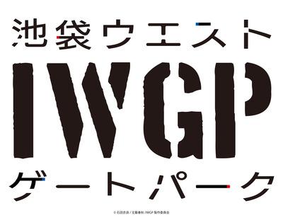 媒体用_池袋ウエストゲートパーク_作品ロゴ