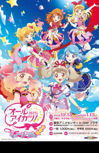 東京アニメセンター in DNPプラザ「オールアイカツ!ミュージアム」が12月13日より開催