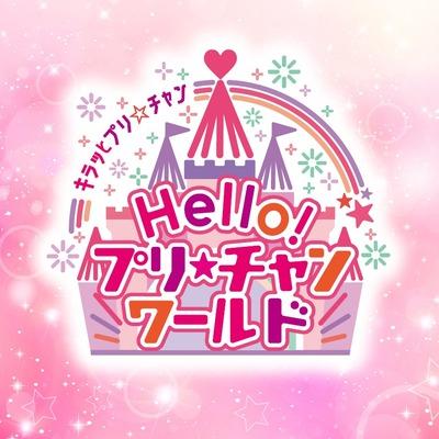 helloprchworrl_logo