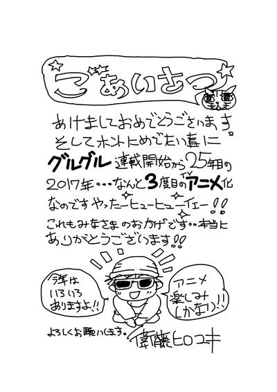 衛藤ヒロユキ先生_コメント