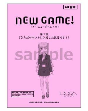 「NEW GAME!」台本風ノート