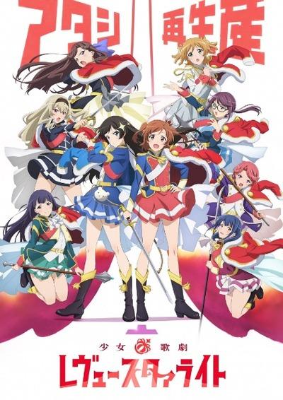 TVアニメ「少女☆歌劇 レヴュースタァライト」7月12日より放送開始! プロジェクト大発表会が6月25日に実施
