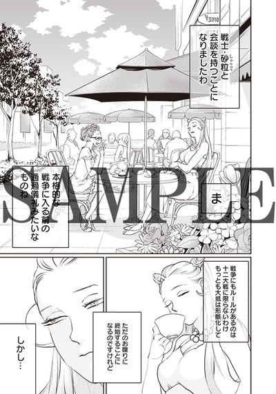 西尾中村描き下ろしコミックス01