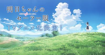 「となりのヤングジャンプ」連載「明日ちゃんのセーラー服」TVアニメ化決定! CloverWorksによるコンセプトムービー公開