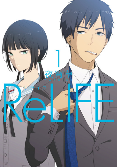 ReLIFE_cover_4C