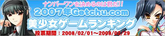 2007年美少女ゲームランキング