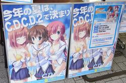 cdcd2イベント01