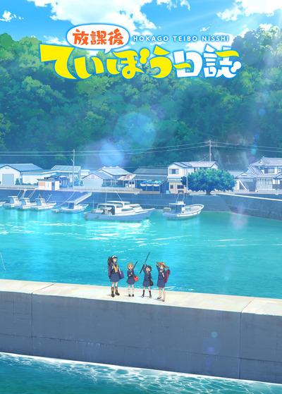 TVアニメ「放課後ていぼう日誌」スペシャルトークショーが日本最大級の釣りイベント「釣りフェスティバル」で開催決定