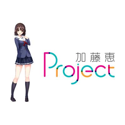 加藤恵Project_ロゴ_web