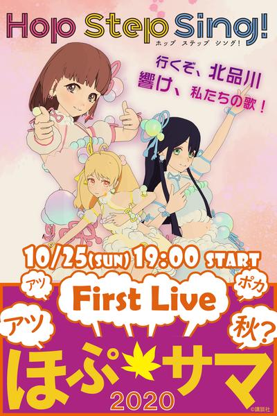 VRアイドル「Hop Step Sing!」初VRライブ「ほぷサマ2020」10月25日に開催決定!