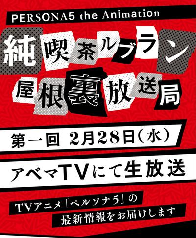 【P5A】AbemaTV初回放送情報