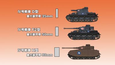 戦車講座006