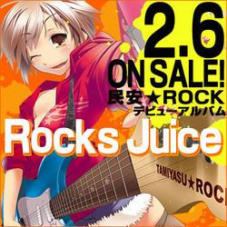 rocksjuice