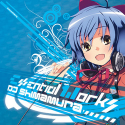 DJ SHIMAMURA ESSENTIAL WORKS ジャケット