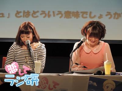 「恋してラジ研」公開収録イベント02