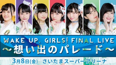 Wake Up, Girls! FINAL LIVE 〜想い出のパレード〜