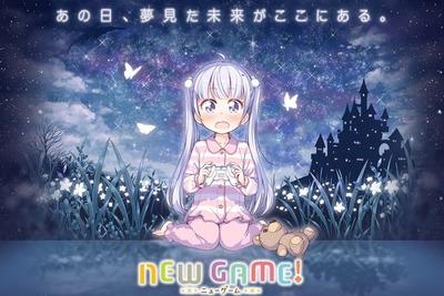 NEW GAME!ティザービジュアル