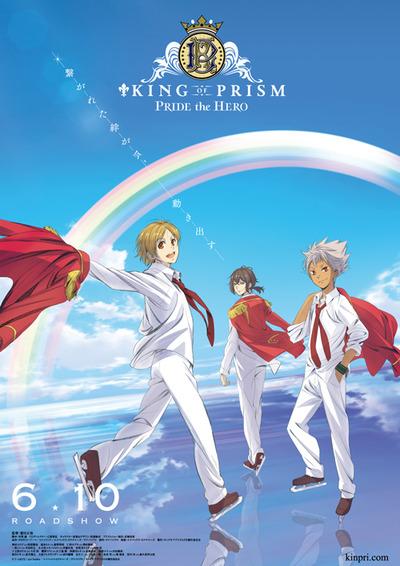 kinpri_pride_poster_s